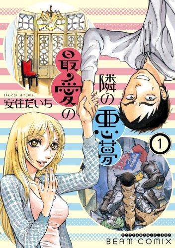 最愛の隣の悪夢 1巻<最愛の隣の悪夢> (ビームコミックス(ハルタ))