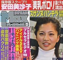 BREAK MAX (ブレイクマックス) 2009年 06月号 [雑誌]