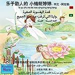 The story of Diana, the little dragonfly who wants to help everyone. Chinese- Arabic (Ladybird Marie 2): qisat al-yu'suba a- s-sagira lulita al-ati targabu bimusa'adati al- gami'. al-almania - al'arabia (al-unfusa mari 2)   Wolfgang Wilhelm
