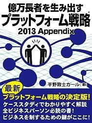 億万長者を生み出すプラットフォーム戦略®2013Appendix