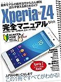 Xperia Z4完全マニュアル (超トリセツ)