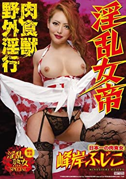 淫乱女帝 肉食獣野外淫行 峰岸ふじこ 乱丸 [DVD]