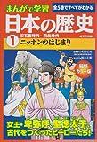 まんがで学習日本の歴史(全5巻)―最新カラー版