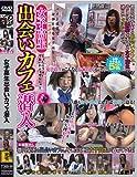 女子高生出会いカフェ潜入 [DVD]