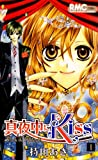 真夜中にkiss 1 (りぼんマスコットコミックス)