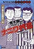 ナニワ銭道 2―もうひとつの「ナニワ金融道」 (トクマコミックス)