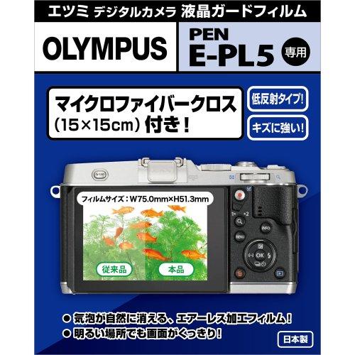 Amazon.co.jp限定ETSUMI デジタルカメラ液晶ガードフィルム OLYMPUS PEN E-P5専用 ETM-9160