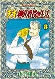 天才柳沢教授の生活(8) (モーニングKC (1154))
