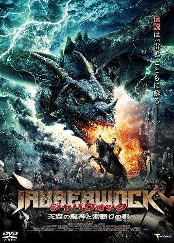 ジャバウォック 天空の龍神と雷斬りの剣 [DVD]