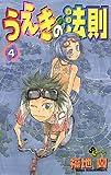 うえきの法則(4) (少年サンデーコミックス)