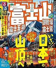 るるぶ富士山 富士五湖 御殿場 富士宮'11 (るるぶ情報版 中部 13)