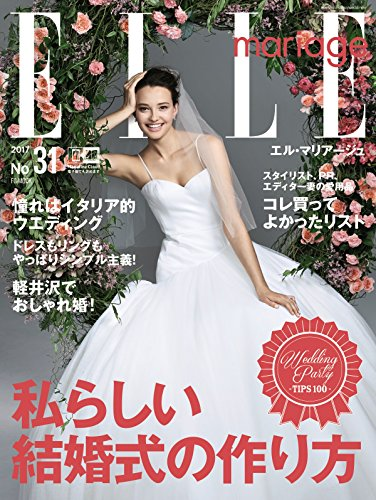 ELLE mariage 2017年No.31 大きい表紙画像