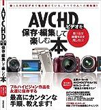 AVCHDビデオを保存・編集して楽しむ本 (INFOREST MOOK)