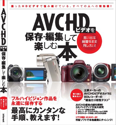 book-and-enjoy-save-and-edit-the-avchd-video-inforest-mook-2009-isbn-4861904927-japanese-import