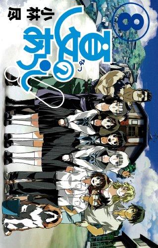 夏のあらし! 8 (ガンガンコミックスJOKER)