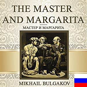 The Master and Margarita [Russian Edition] Audiobook