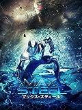 マックス・スティール/MAX STEEL