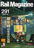 Rail Magazine (レイルマガジン) 2007年 12月号 [雑誌]