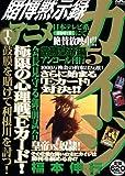 賭博黙示録カイジ 5 (プラチナコミックス)