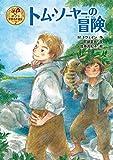 トム・ソーヤーの冒険 (ポプラ世界名作童話) -