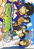 テニス1000%―同人誌アンソロジー集 (6回戦) (MARoコミックス)