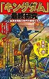 「キングダム」最終研究 血沸き肉踊る時代の覇者たち (サクラ新書)