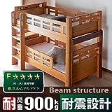 2段ベッド Beam structure 【組立てオプション付】 安心 安全 大人用 照明付き 耐震設計 頑丈 (2段ベッド Beam structure【組立オプション付】)