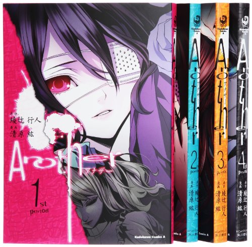 Another (アナザー) コミック 1-4巻 セット (角川コミックス・エース 170-7)
