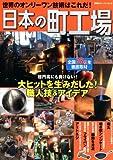 『世界のオンリーワン技術はこれだ! 日本の町工場』