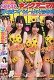 ヤングアニマル 2013年 7/26号 [雑誌]