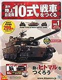 週刊陸上自衛隊10式戦車をつくる (1) 2015年 5/27 号 [雑誌]