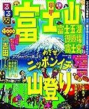 るるぶ富士山 富士五湖 御殿場 富士宮'12 (国内シリーズ)