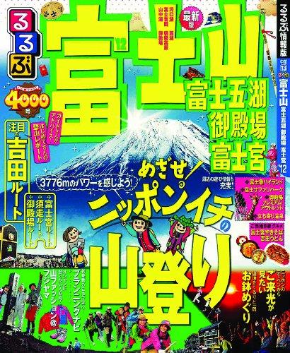 るるぶ富士山富士五湖御殿場富士宮