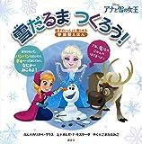 アナと雪の女王 雪だるま つくろう! (ディズニー物語絵本)