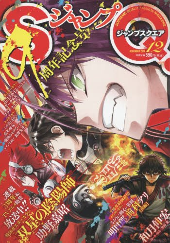 ララ, To LOVEる ジャンプSQ.12月号にはララのバスタオス姿のポスターが付属!