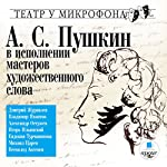 Pushkin v ispolnenii masterov khudozhestvennogo slova: Teatr u mikrofona | A. S. Pushkin