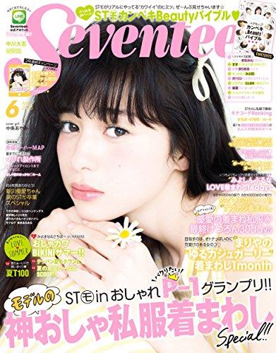 Seventeen (セブンティーン) 2015年6月号 [雑誌]