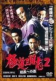 極道三国志2 総長への道[DVD]
