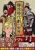 1冊ですべてわかる!韓流時代劇の世界 古代~朝鮮王朝の歴史をていねいに解説