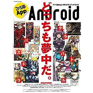 ファミ通App NO.019 Android (エンターブレインムック)