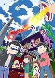 おそ松さん 第一松 [DVD]