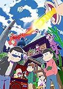 おそ松さん 第21話の画像