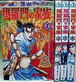 瑪羅門の家族 全4巻完結(ジャンプコミックス) [マーケットプレイス コミックセット]