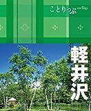 ことりっぷ軽井沢 (ことりっぷ国内版)
