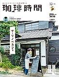 珈琲時間 2016年 05 月号 [雑誌]