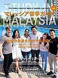 マレーシア留学ガイド 最新版 (STUDY IN MALAYSIA)