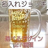 名入れビールジョッキ 誕生日・還暦・退職祝いに