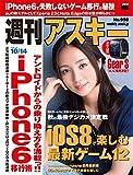 週刊アスキー 2014年 10/14号 [雑誌]