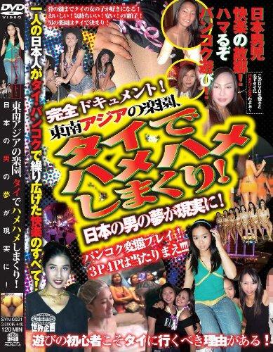 完全ドキュメント!東南アジアの楽園、タイでハメハメしまくり!日本の男の夢が現実に! [DVD]