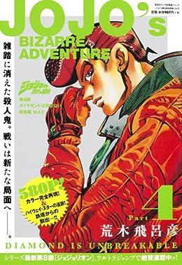 ジョジョの奇妙な冒険 第4部 ダイヤモンドは砕けない 総集編 Vol.5 (集英社マンガ総集編シリーズ)